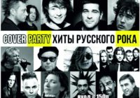 2015-09-27-hits-russkogo-rock