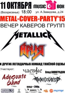 2015-10-11-metal-cover-party