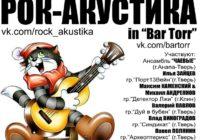 2015-12-20-rock-acustica