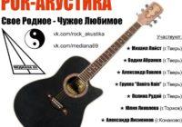 2016-05-29-rock-akustika