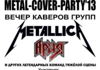 2013-11-23-metal-cover-party-2013