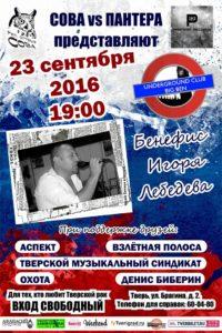 Синдикат, концерты, Тверь, Лебедев
