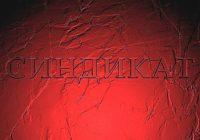 logo-sindikat-black-kr