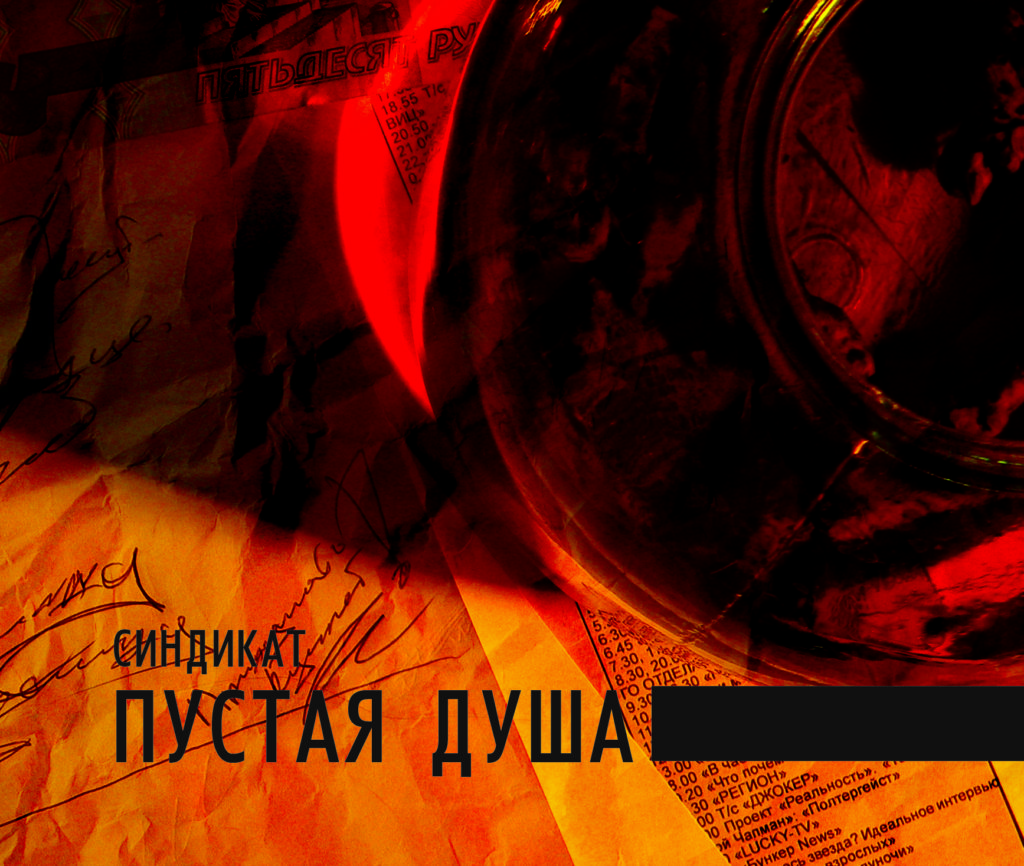 Синдикат, альбом, 2012, пустая душа