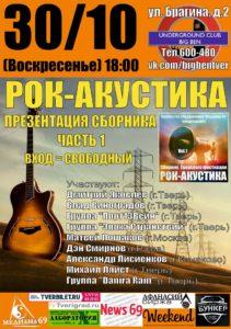 Синдикат, рок-акустика, презентация