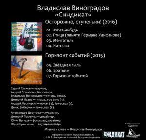 Синдикат, музыкальный альбом, презентация, концерт