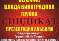 Синдикат, концерт, презентация диска, бенефис
