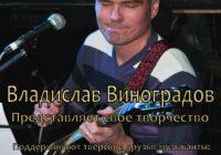 Владислав Виноградов, концерты, синдикат,