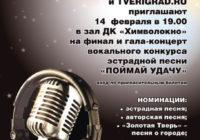 концерты, синдикат, конкурс,вокал,
