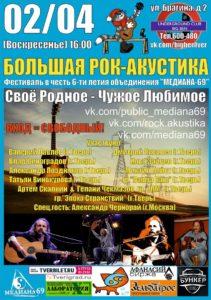 Концерты, Синдикат, ковера, Тверь