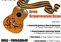 День Победы, концерты, синдикат, патриотическая песня