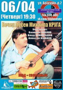 Михаил Круг, Концерты, Синдикат, ковера, Вечер песен