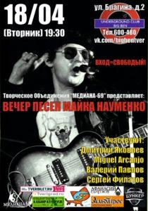 Майк Науменко, зоопарк, ковера, концерты, синдикат.