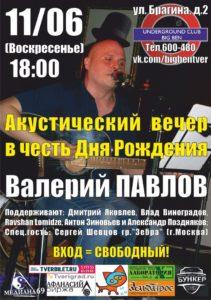 Концерты, синдикат, День Рождения, ковера