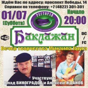 Концерты, ковера, Михаил Круг, Синдикат, ресторан