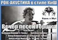 ковера, концерты, Синдикат, КиШ