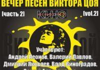 Концерты, Кино, Виктор Цой, Синдикат, ковера