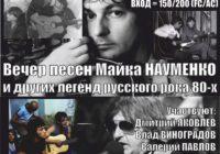 Майк Науменко, Синдикат, концерты, ковера
