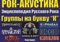 Тверь, концерты, ковера, синдикат
