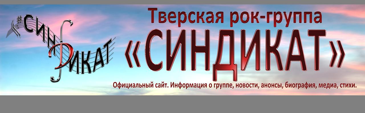 Тверская рок-группа «СИНДИКАТ»