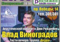Синдикат, Тверь, Концерты, День Рождения
