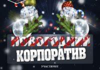 Тверь, концерты, Синдикат, Новый год