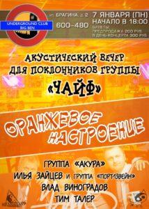 Тверь, Синдикат, концерты, ковера, ЧайФ