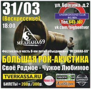 Тверь, синдикат, концерты, фестиваль, рок-акустика